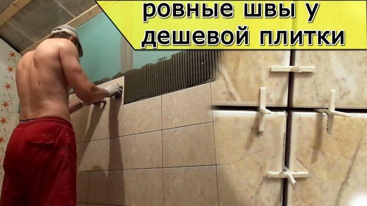 Моя  скоростная укладка недорогой бюджетной плитки на стены в ванной/из ...