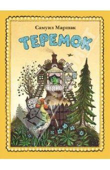 """если не найду лучшее издание с полным текстом     Книга """"Теремок"""" - Самуил Маршак. ISBN 978-5-903979-78-3"""