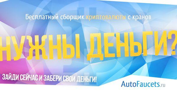 Зарабатывайте биткоины на кранах без капчи бесплатно! https://autofaucets.ru/?r=31972