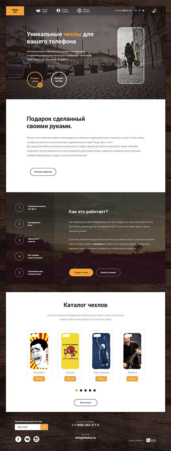 Чехол.укр 2.0 on Behance