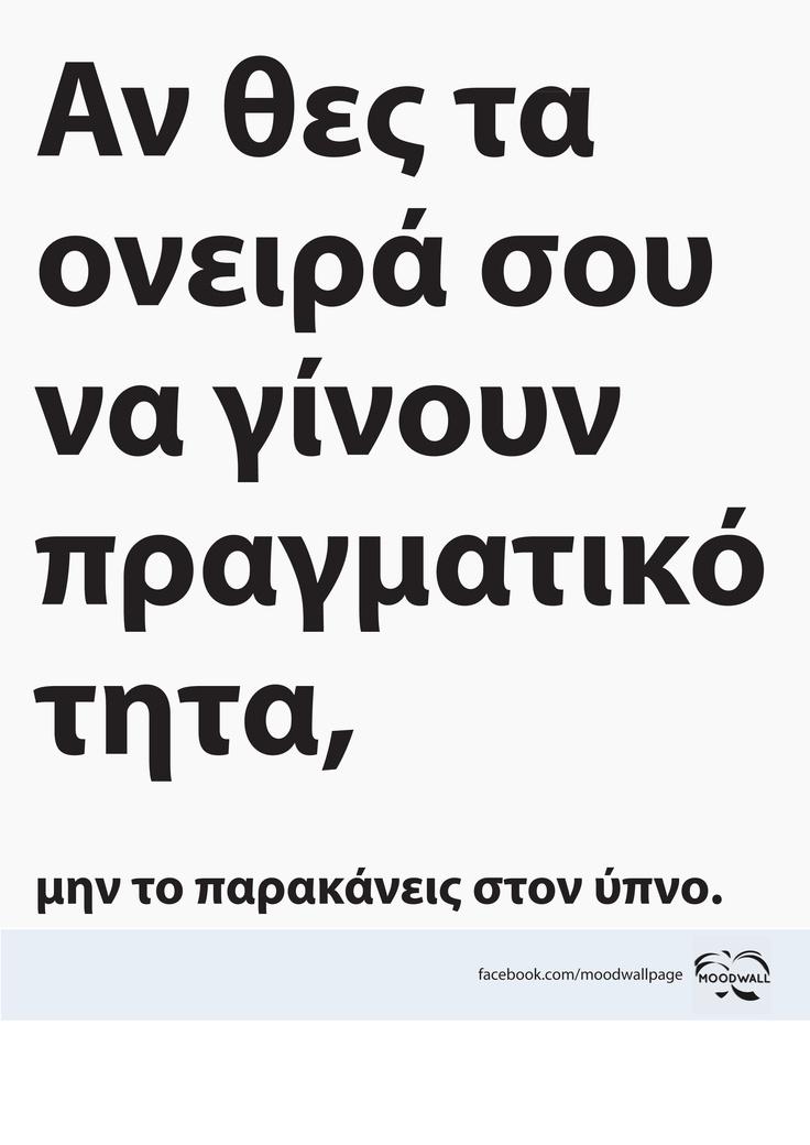#ελληνικό #απόφθευγμα #quote #greek Αν θες τα όνειρά σου να γίνουν πραγματικότητα, μην το παρακάνεις στον ύπνο. http://on.fb.me/RMXqqk