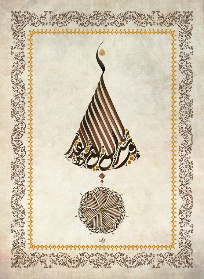 (Surat al-Qadr 97:1 Calligraphy)