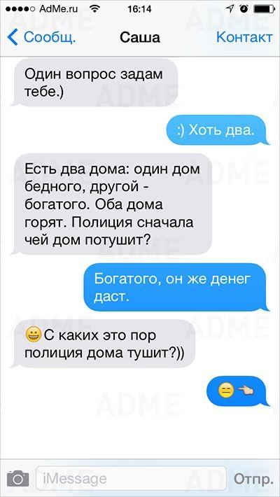 23 СМС, которые могли прислать только друзья