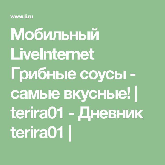 Мобильный LiveInternet Грибные соусы - самые вкусные! | terira01 - Дневник terira01 |