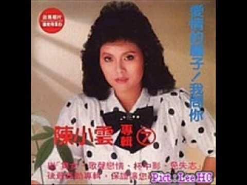陳小雲-舞女(原唱)