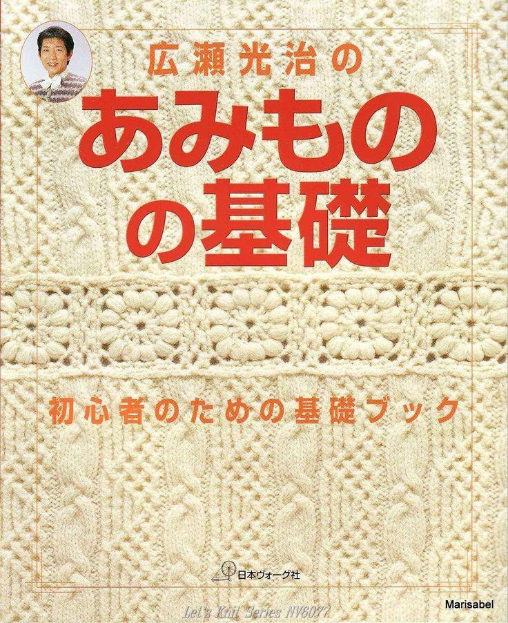 【转载】Lets Knit Series NV6077 2001 基础篇 【建议大家保存】 - ivy的日志 - 网易博客
