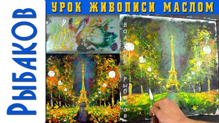 КАК Рисовать МАСЛОМ картину НОЧНОЙ ПАРИЖ! Мастер класс живописи мастихином - Рыбаков http://art-rybakow.ru/kak-risovat-maslom-kartinu-nochnoj-paris/
