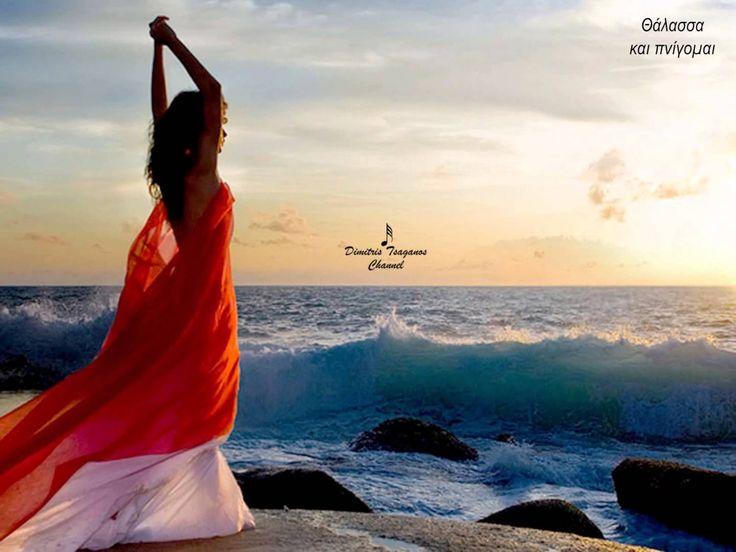 √♥ Ελευθερία Αρβανιτάκη √ Μοιάζεις κι εσύ σαν Θάλασσα √ Στίχοι