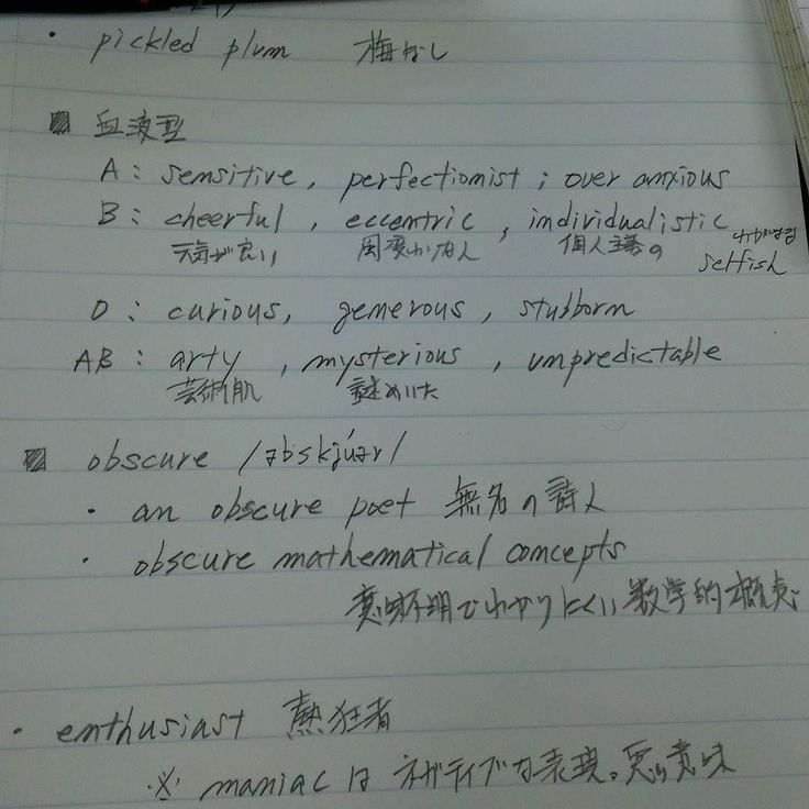 #英語 #TOEIC #英会話 #英検 #音読サークル  words for personality  性格を表現するとというので日本人が好きな血液型を中心に性格を表す単語を調べてみました  O型はstubbornなんですかねー 僕はBなのですが世間イメージ通りの表現ですねこうやってみるとAB型は面白いです by ryo_for_english