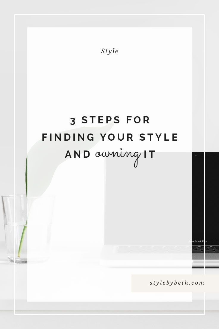 We stand in our closets for hours, disgusted because we have nothing to wear. Worst of all, we look at trends and think we can rock them just because they look good on other people.   3 Steps for Finding Your Style and Owning It   steps to finding your style   capsule wardrobe   personal stylist   minimalist style