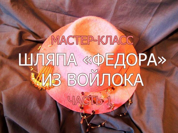 Как сделать шляпку своими руками из войлока ч.1 в хорошем качествое