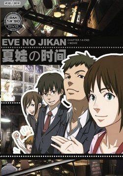 Время Евы — Eve no Jikan (2008) http://zserials.cc/anime/eve-no-jikan.php  Год выпуска: 2008 Страна: Япония Жанр: аниме, романтика, фантастика, повседневность Продолжительность:1 сезон Описание Сериала:  Действие происходит в недалеком будущем в Японии. Люди научились создавать совершенных роботов, и андроиды быстро влились в повседневную жизнь, распространившись повсеместно. Человечество разрабатывает «три закона робототехники» и внедряет их во всех созданных роботов. Первый закон: Робот…