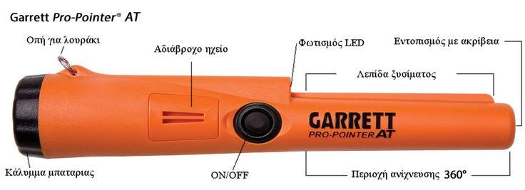 Pro Pointer AT- Σχεδιασμένο άξογα για τους πιο απαιτητικούς! Especially designed for the most demanding users. ο νέο PRO-POINTER AT είναι πλήρως αδιάβροχο μέχρι βάθους 3 μέτρων, με έντονο πορτοκαλί χρώμα για να φαίνεται μέσα στο νερό. Διαθέτει μεγάλη ευαισθησία για ενισχυμένο εντοπισμό σβόλων χρυσού &ι άλλων μικρών στόχων. Tel: (+30) 2381023237 & (+30)6941550822