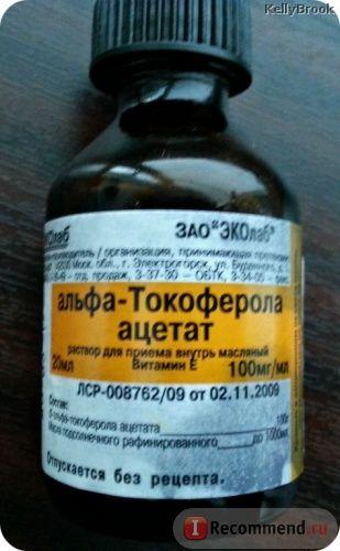 "Витамины Марбиофарм Витамин ""Е"" в масле (Раствор Токоферола ацетат) фото"