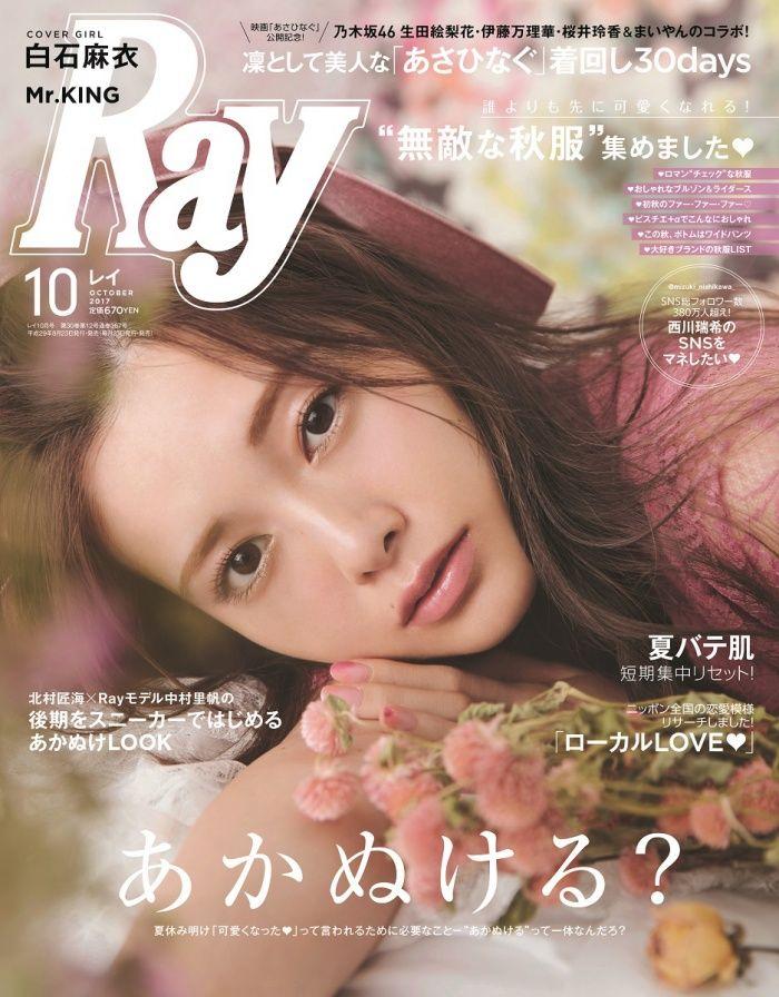 【白石麻衣/モデルプレス=8月22日】雑誌「Ray」モデルの白石麻衣(乃木坂46)が、23日発売の同誌10月号の表紙に登場する。