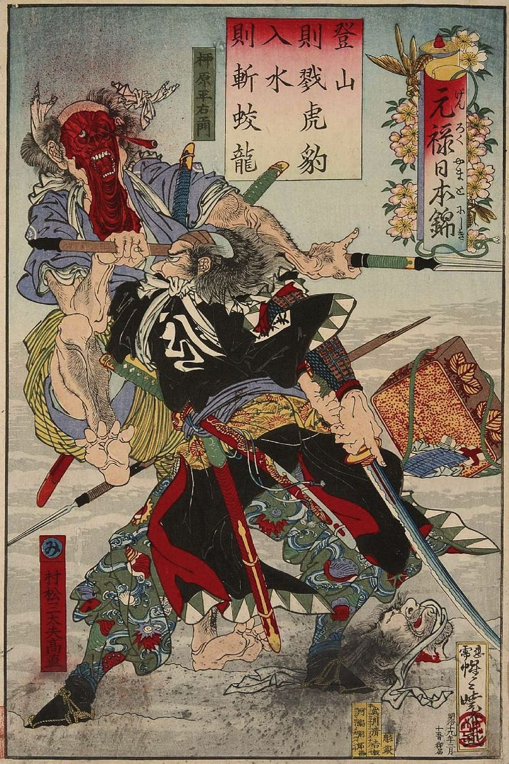 Kawanabe Kyosai (1831 - 1889) Two Battling Warriors: Muramatsu in Foreground from Genroku Yamato Nishiki, 1886. Oban.