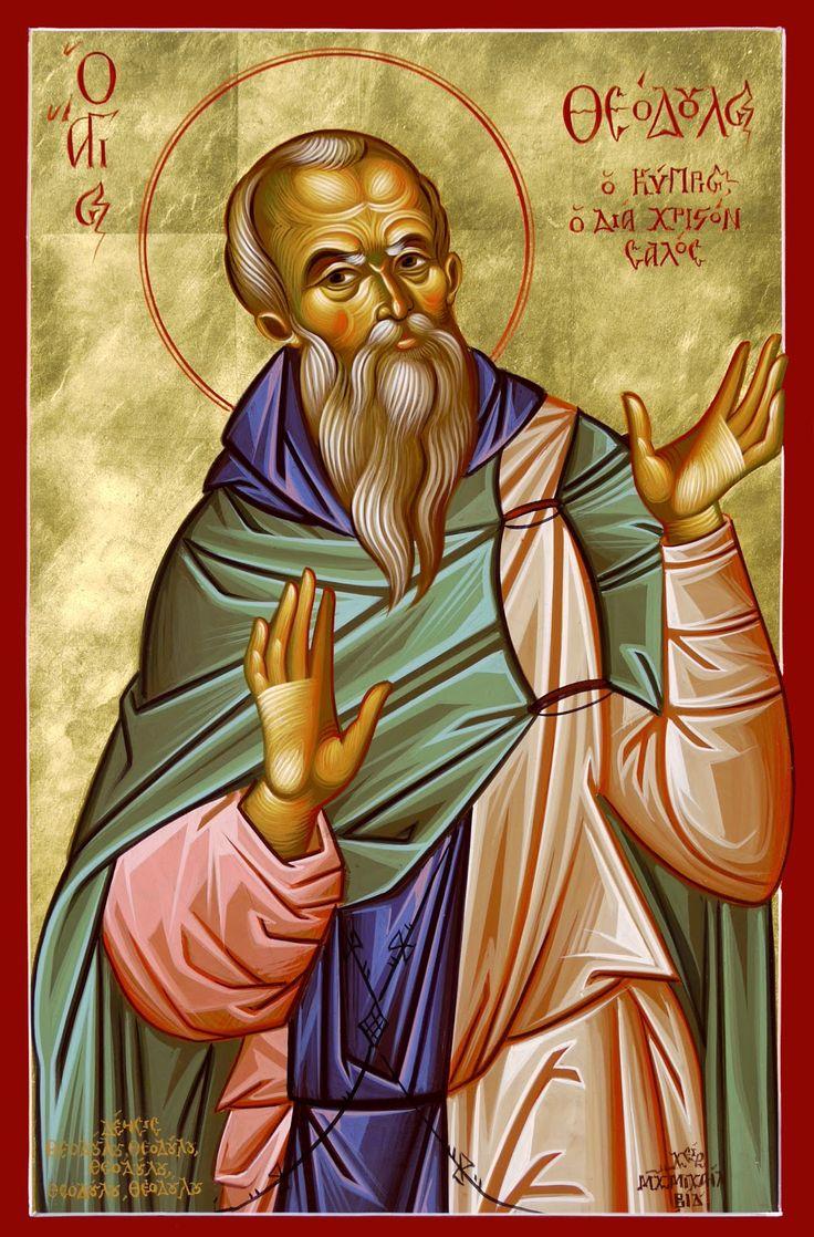 Ο Άγιος Θεόδουλος ο Κύπριος, ο δια Χριστόν Σαλός; Saint Theodoulos Cypriot, the Fool for Christ; Санкт-Феодул киприотов, дурачок за Христа.