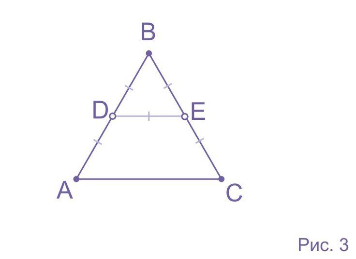 Средняя линия равностороннего треугольника
