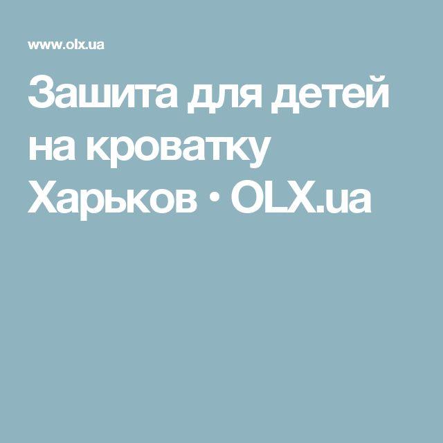 Зашита для детей на кроватку Харьков  • OLX.ua