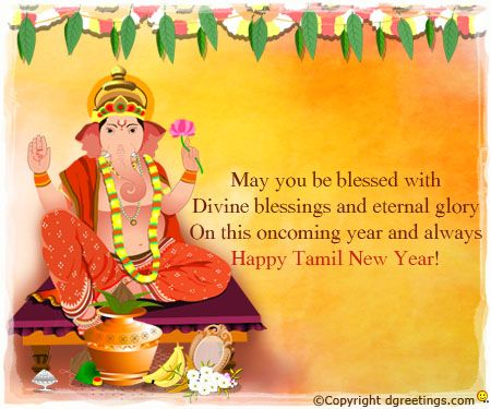 Tamil New Year Cards and Greetings