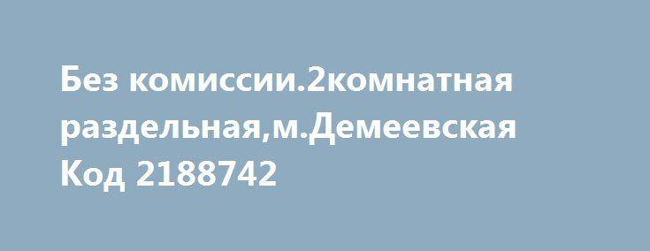 Без комиссии.2комнатная раздельная,м.Демеевская Код 2188742 http://brandar.net/ru/a/ad/bez-komissii2komnatnaia-razdelnaiamdemeevskaia-kod-2188742/  Без комиссии.2комнатная раздельная,м.Демеевская Код № 2188742 2-х комнатная раздельная .переулок Феодосийский 14. Площадь: 78,3/42,4/17.2 кв.м. + балкон 2 кв.м.. 20/23 этажного дома. Евроремонт .Напольное покрытие в спальне и гостиной (паркетная доска,стены обои , в кухне и коридоре Испанская плитка ).Укомплектована всей современной мебелью. В…