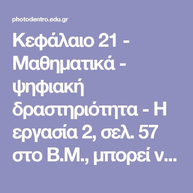 Κεφάλαιο 21 - Μαθηματικά - ψηφιακή δραστηριότητα - H εργασία 2, σελ. 57 στο Β.Μ., μπορεί να επεκταθεί