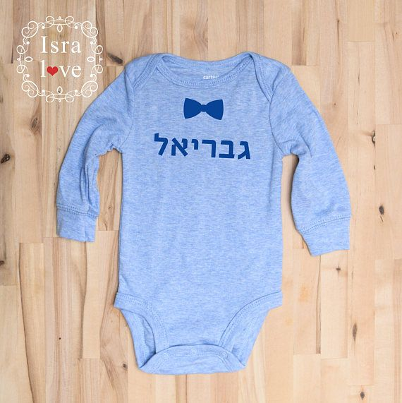 Best 25 jewish gifts ideas on pinterest jewish weddings jewish baby gift funny jewish brit milah naming gift hebrew letters mazel tov jewish baby bar mitzvah gift personalized isralove by isralove jewish gifts negle Image collections