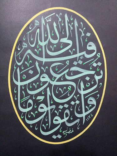 DesertRose///Islamic Fonts Art