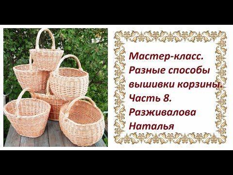 МК. Разные способы вышивки корзины. Часть 8. Вышивка цветов. Трапунто корзины. - YouTube