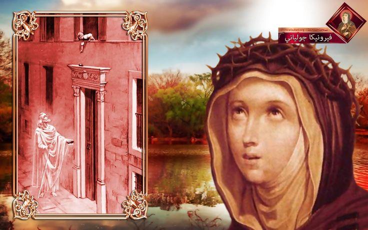 الأمور الرائعة التي نذكرها هنا من طفولة القديسة فيرونيكا، تشكّل بالأحرى رسم توضيحي لنعمة السماء الخاصة والمميّزة تجاه أورسولا - فيرونيكا الصغيرة،
