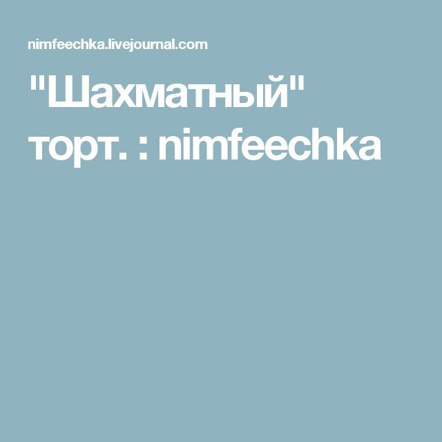 """""""Шахматный"""" торт. : nimfeechka"""