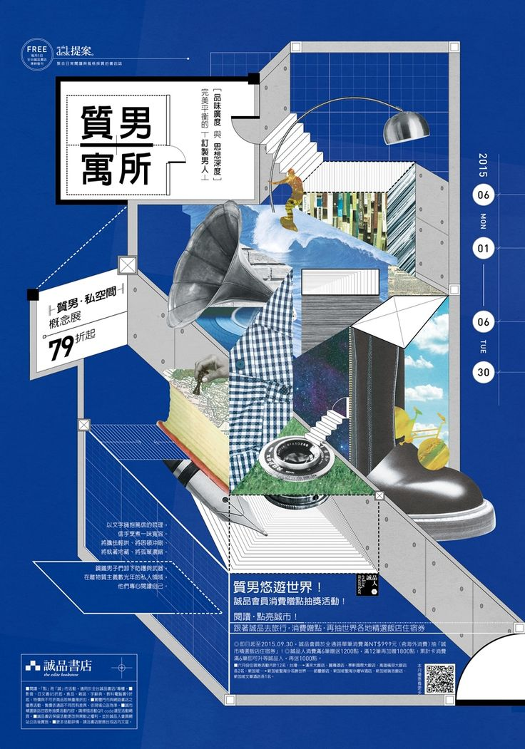 2015 誠品質男寓所 #eslite #誠品 #exibition #design #from #taiwan #visual #poster…