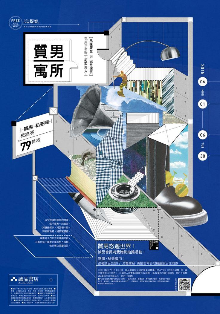 2015 誠品質男寓所 #eslite #誠品 #exibition #design #from #taiwan #visual #poster…