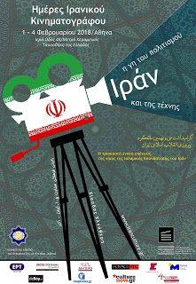 Κινηματογραφική Λέσχη Πεύκης: Ημέρες ιρανικού κινηματογράφου