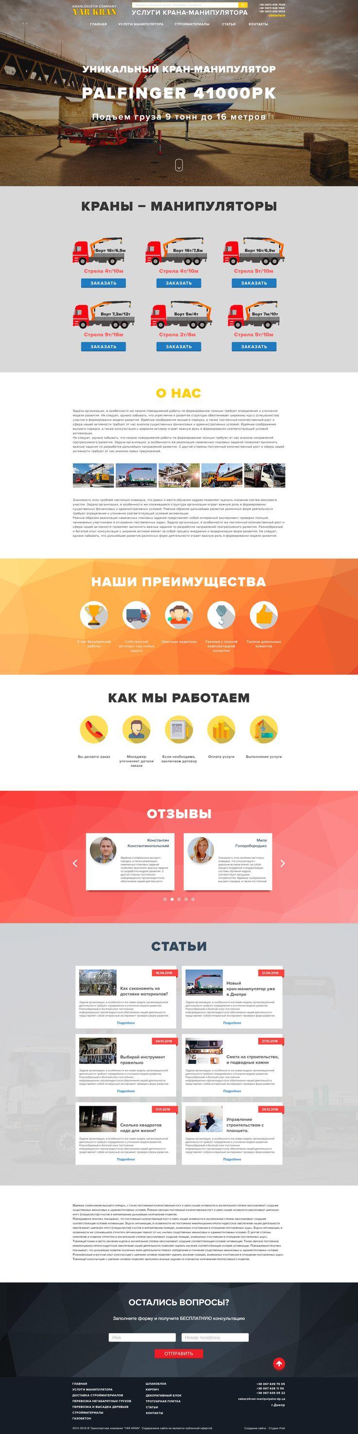 Ознакомьтесь с моим проектом в @Behance: «Website design for equipment rental company» https://www.behance.net/gallery/44892957/Website-design-for-equipment-rental-company