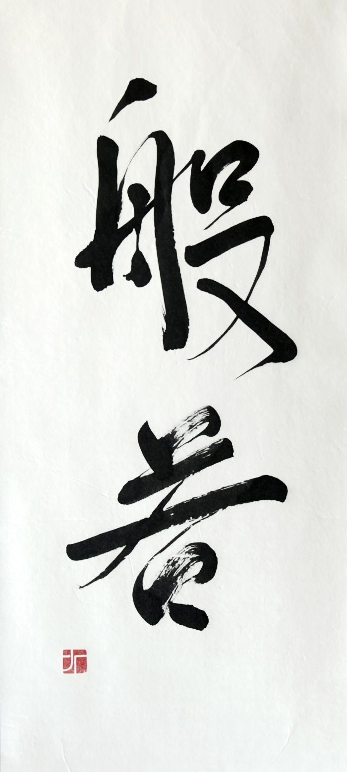 Kanji calligraphy of 'hannya', wisdom gained through meditation. (Source)