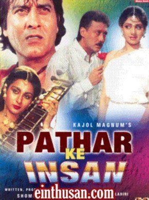 Pathar Ke Insan Hindi Movie Online - Vinod Khanna, Jackie Shroff, Sridevi and Poonam Dhillon. Directed by Shomu Mukherjee. Music by Bappi Lahiri. 1990 ENGLISH SUBTITLE