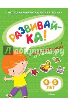 Ольга Земцова - Развивай-ка (4-5 лет) с наклейками обложка книги