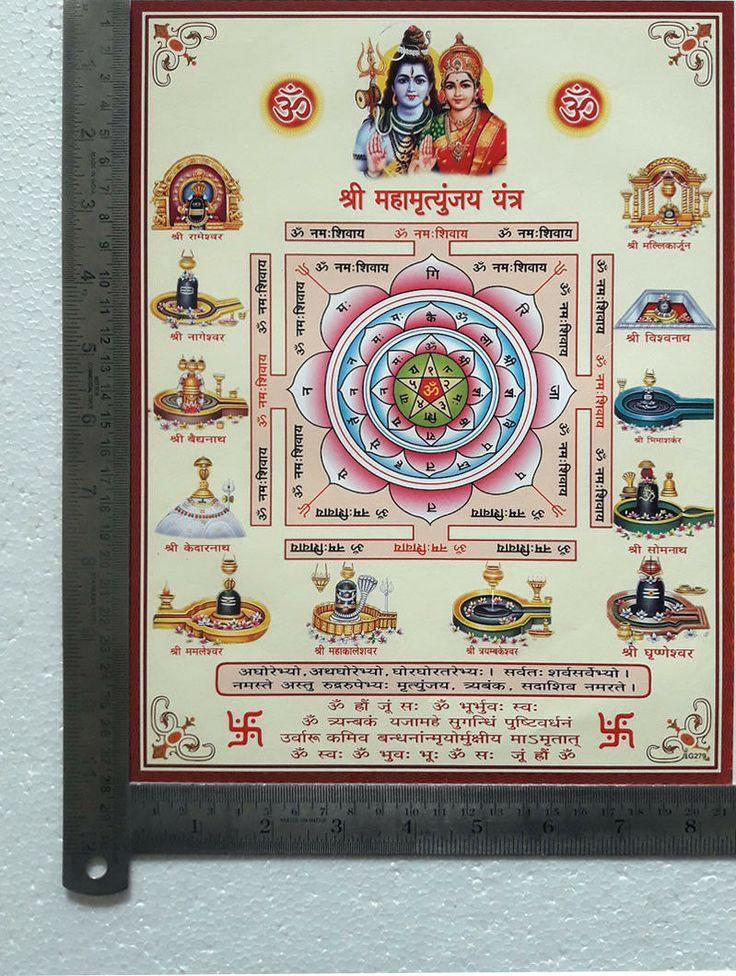 8.5X11 INCH POSTER Shiva Parvati Mahamrityunjay Yantra