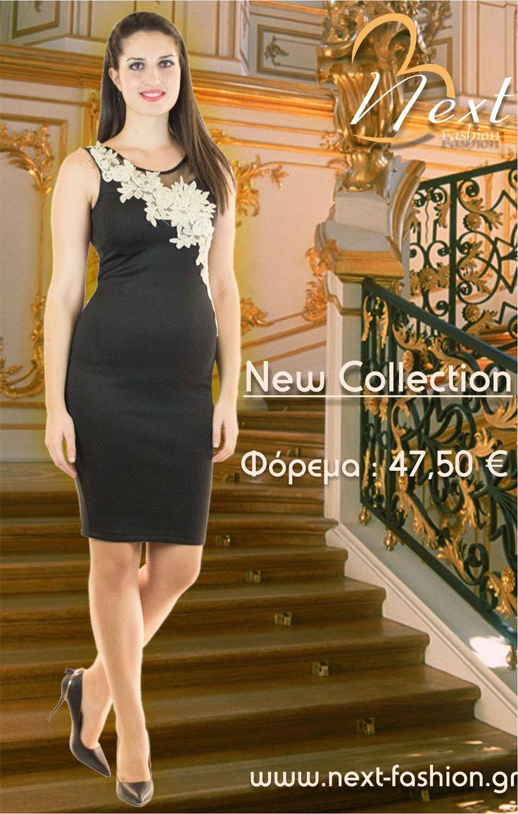 <3 <3 Το Φόρεμα της εικόνας μπορείτε να το βρείτε ΕΔΩ : http://next-fashion.gr/-foremata-/617--forema-midi-steno-dantela-dixty-.html