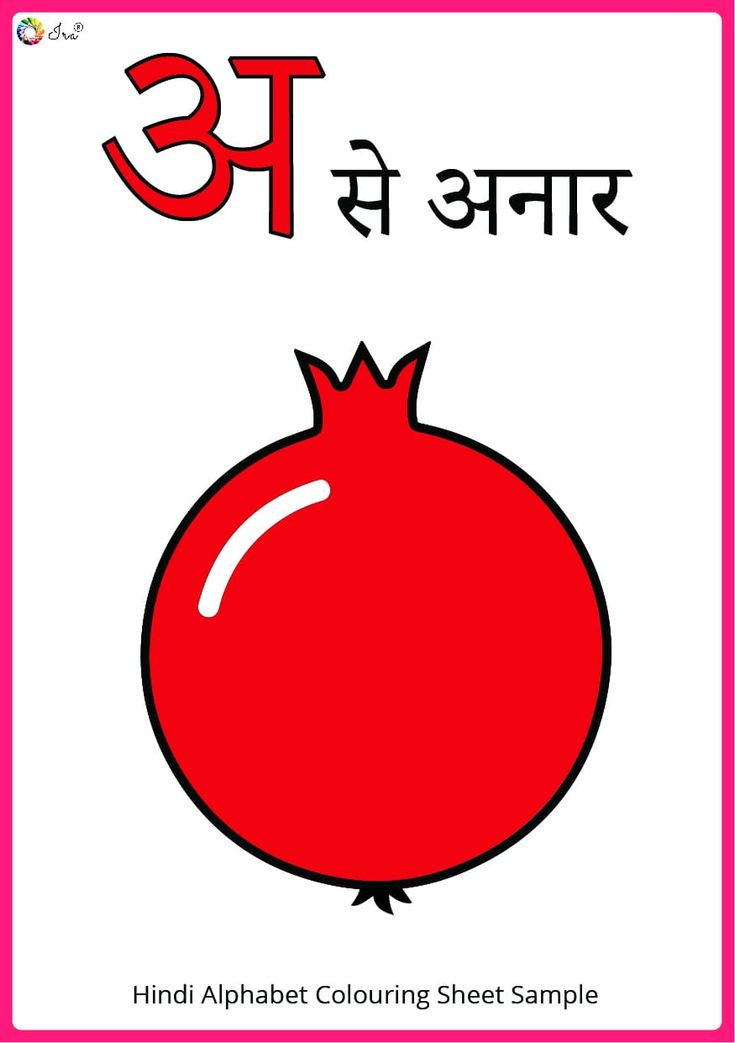 Download hindi swar colouring pages अ to अ ira