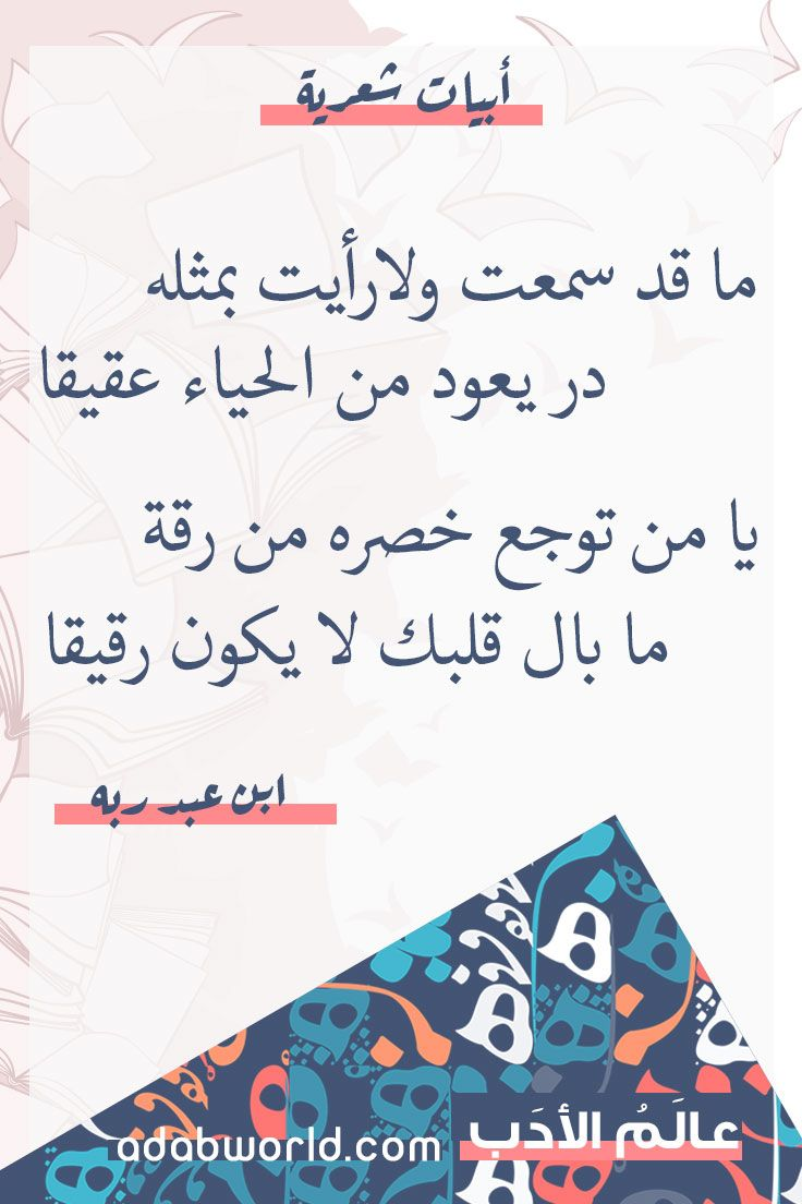 من اجمل ما قيل في الغزل بالمحبوبة عند العرب عالم الأدب Quotes For Book Lovers Arabic Quotes Cool Words