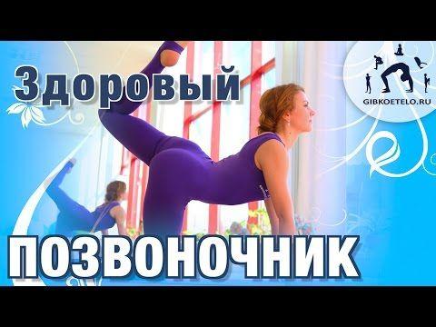 Лёгкость в спине / Комплекс для позвоночника / Укрепляем мышечный корсет - YouTube