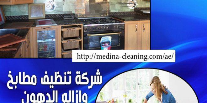 شركة تنظيف مطابخ وازالة دهون في دبي Dubai Medina Clean Kitchen