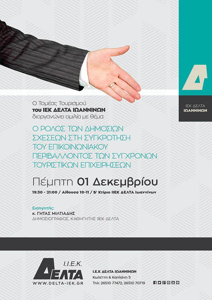 Αφίσα για το Σεμινάριο Δημόσιες Σχέσεις Στις Τουριστικές Επιχειρήσεις
