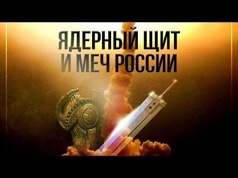 «САРМАТ» И «СТАТУС-6» ОБНУЛЯТ МОЩЬ ВС США | секретное новое оружие россии армия сша россия война - YouTube