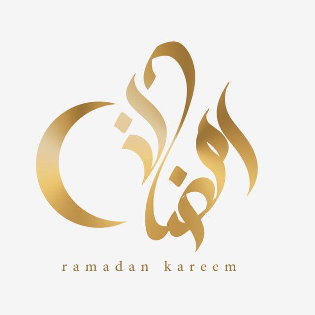 كلمة رمضان بطاقة تحية بطاقة تحية Png وملف Psd للتحميل مجانا Ramadan Poster Ramadan Ramadan Greetings
