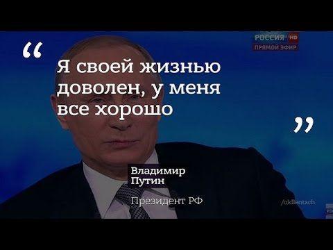 СУТЬ ПРЯМОЙ ЛИНИИ ПУТИНА 2016