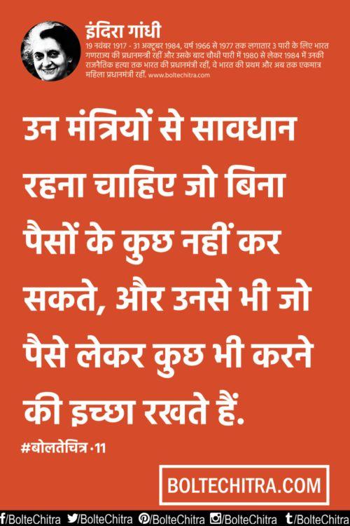 information on indira gandhi in hindi इंदिरा गाँधी का बायोग्राफी – जीवन परिचय indira gandhi biography in hindi इंदिरा गाँधी का जन्म 19 नवम्बर बाद उन्हें बहुत बड़ा दुख पहुंचा। बाद में उन्हें सुचना एवं प्रसारण मंत्री के रूप में भी चुना गया(minister of information and broadcasting).