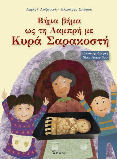 ΤΡΕΛΟ-ΓΙΑΝΝΗΣ: Μια πρωτότυπη νέα έκδοση, που βοηθά τα παιδιά να ανακαλύψουν την πνευματική αξία και το νόημα της νηστείας